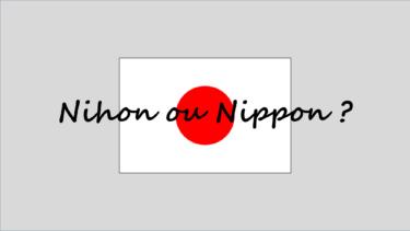 Nippon ou Nihon ? Quelle est la différence entre les deux ?