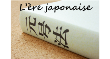 L'ère japonaise : Qu'est-ce que c'est le nom de l'ère ?