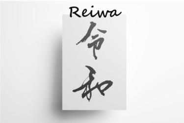 L'origine et la signification de Reiwa : l'histoire de l'ère japonaise