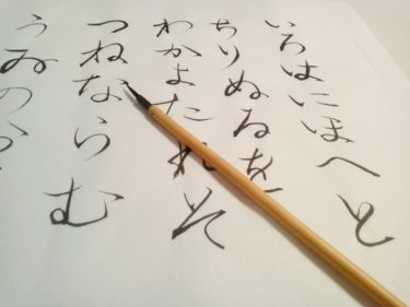 L'écriture japonaise